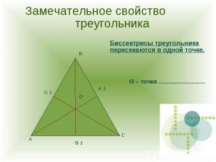 Замечательное свойство треугольника Биссектрисы треугольника пересекаются в одно
