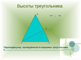 Высоты треугольника Перпендикуляр, проведённый из вершины треугольника к........