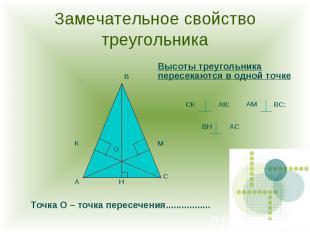 Замечательное свойство треугольника Высоты треугольника пересекаются в одной точ
