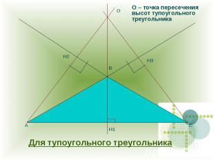 О – точка пересечения высот тупоугольного треугольника Для тупоугольного треугол