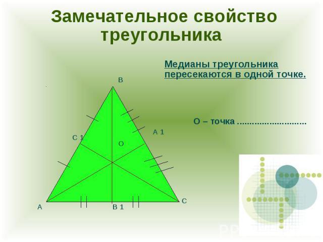 Замечательное свойство треугольника Медианы треугольника пересекаются в одной точке.