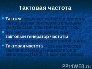 Тактовая частота Тактом называют интервал времени между двумя последовательными