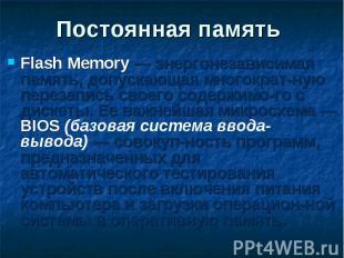 Flash Memory — энергонезависимая память, допускающая многократ-ную перезапись св