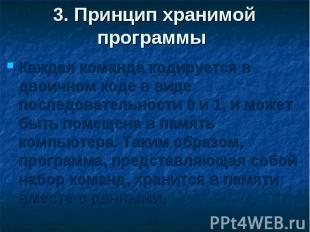 3. Принцип хранимой программы Каждая команда кодируется в двоичном коде в виде п