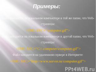 Примеры: Файл находится на локальном компьютере в той же папке, что Web-страницы