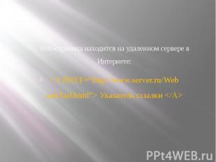 Web-страница находится на удаленном сервере в Интернете: Указатель ссылки