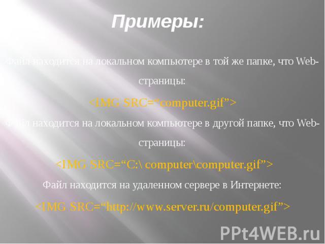 Примеры: Файл находится на локальном компьютере в той же папке, что Web-страницы:Файл находится на локальном компьютере в другой папке, что Web-страницы: Файл находится на удаленном сервере в Интернете:
