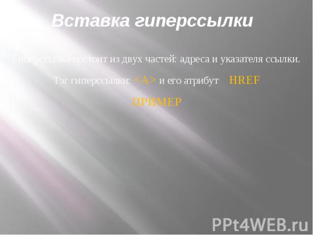 Вставка гиперссылки Гиперссылка состоит из двух частей: адреса и указателя ссылки.Тэг гиперссылки: и его атрибут HREFПРИМЕР