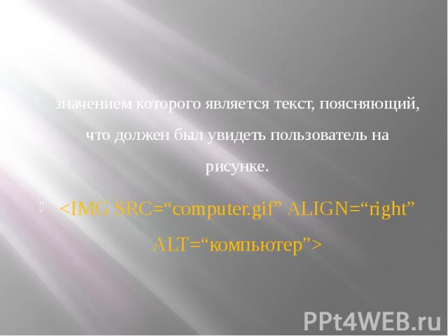 значением которого является текст, поясняющий, что должен был увидеть пользователь на рисунке.