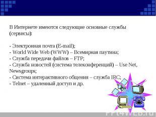 В Интернете имеются следующие основные службы (сервисы): - Электронная почта (E-