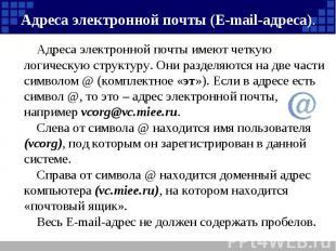 Адреса электронной почты (Е-mail-адреса). Адреса электронной почты имеют четкую
