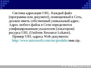 Система адресации URL. Каждый файл (программа или документ), помещенный в Сеть,