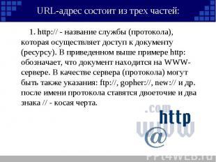 1. http:// - название службы (протокола), которая осуществляет доступ к документ