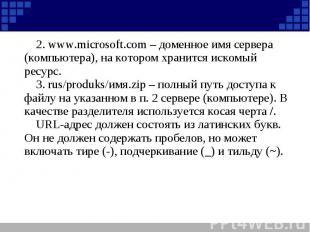 2. www.microsoft.com – доменное имя сервера (компьютера), на котором хранится ис