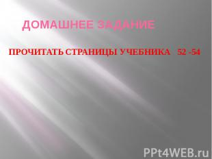 ДОМАШНЕЕ ЗАДАНИЕПРОЧИТАТЬ СТРАНИЦЫ УЧЕБНИКА 52 -54