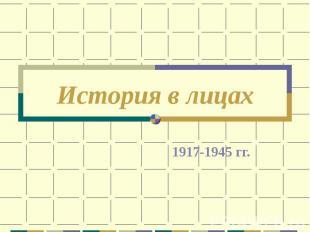 История в лицах1917-1945 гг.