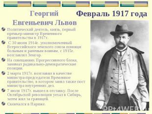 Георгий Евгеньевич ЛьвовПолитический деятель, князь, первый премьер-министр Врем