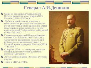 Генерал А.И.Деникин Один из основных руководителей Белого движения, его лидер на