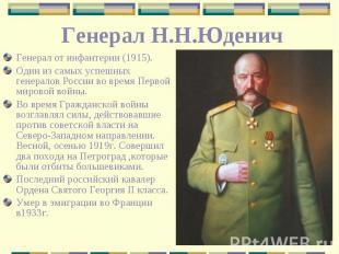 Генерал Н.Н.Юденич Генерал от инфантерии (1915). Один из самых успешных генерало