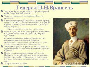 Генерал П.Н.Врангель Участник Русско-японской и Первой мировой войн, Георгиевски