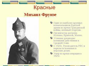 КрасныеМихаил Фрунзе Один из наиболее крупных военачальников Красной армии во вр