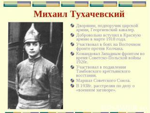 Михаил Тухачевский Дворянин, подпоручик царской армии, Георгиевский кавалер.Добр