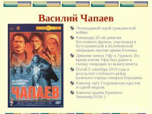 Василий Чапаев Легендарный герой гражданской войны.Командир 25-ой дивизии Восточ