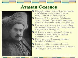 Атаман Семенов Казачий атаман, деятель Белого движения в Забайкалье и на Дальнем