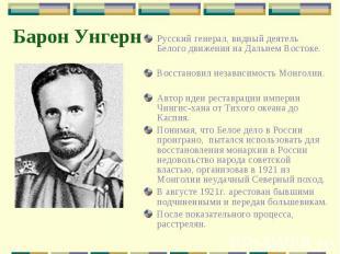Барон Унгерн Русский генерал, видный деятель Белого движения на Дальнем Востоке.