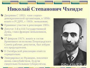 Дворянин.С 1892г. член социал-демократической организации, в 1898г. вошёл в РСДР