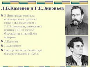 В Ленинграде возникла оппозиционная группа во главе с Л.Б.Каменевым и Г.Е.Зиновь