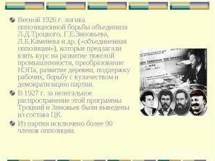 Весной 1926 г. логика оппозиционной борьбы объединила Л.Д.Троцкого, Г.Е.Зиновьев