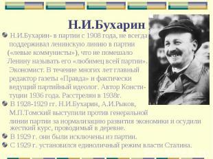Н.И.Бухарин- в партии с 1908 года, не всегда поддерживал ленинскую линию в парти