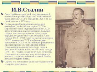 Советский политический, государственный, военный и партийный деятель. Фактически