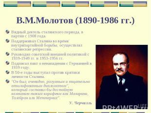 Видный деятель сталинского периода, в партии с 1908 года.Поддерживал Сталина во