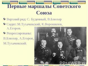 Первые маршалы Советского Союза Верхний ряд: С. Буденный, В.Блюхер Сидят: М.Туха