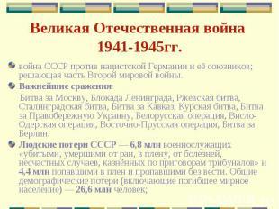 Великая Отечественная война 1941-1945гг. война СССР против нацистской Германии и