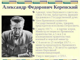 Адвокат, член Верховного совета ма-сонов России, председатель фракции трудовиков