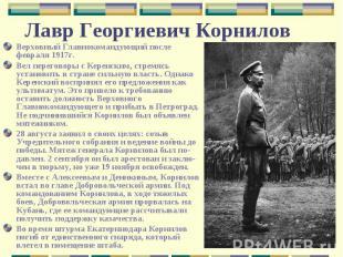 Верховный Главнокомандующий после февраля 1917г.Вел переговоры с Керенским, стре