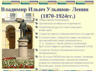 Лидер партии большевиков.Организатор октябрьского переворота.Первый председатель