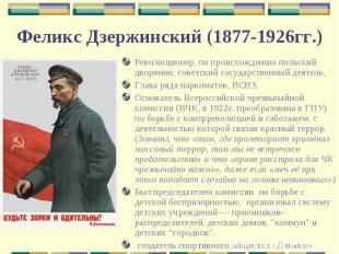 Революционер, по происхождению польский дворянин, советский государственный деят