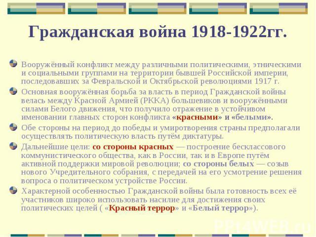 Вооружённый конфликт между различными политическими, этническими и социальными группами на территории бывшей Российской империи, последовавших за Февральской и Октябрьской революциями 1917г. Основная вооружённая борьба за власть в период Гражданско…