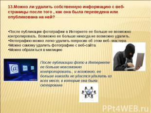 13.Можно ли удалить собственную информацию с веб-страницы после того , как она б