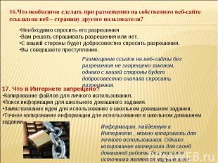 16.Что необходимо сделать при размещении на собственном веб-сайте ссылки на веб