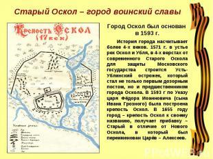 Старый Оскол – город воинский славы История города насчитывает более 4-х веков.