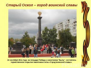 Старый Оскол – город воинский славы 10 сентября 2011 года на площади Победы у ки