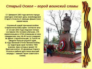 Старый Оскол – город воинский славы С 5 февраля 1943 года жители города ежегодно