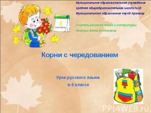 Корни с чередованием Муниципальное образовательное учреждение средняя общеобразо
