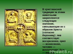 В христианской традиции за этими животными закрепляются следующие значения, связ
