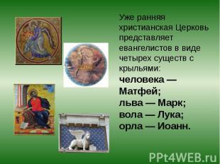 Уже ранняя христианская Церковь представляет евангелистов в виде четырех существ